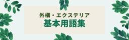 外構・エクステリア用語集