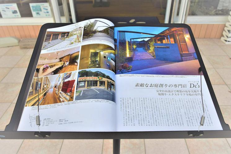 ジャパンブランドコレクション掲載