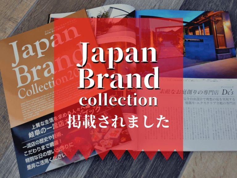 ジャパンブランドコレクションに掲載