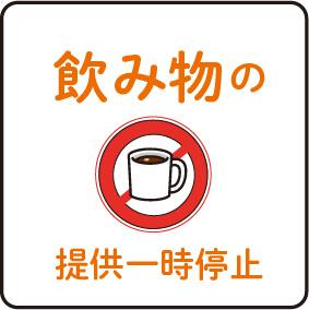 飲み物の提供一時停止