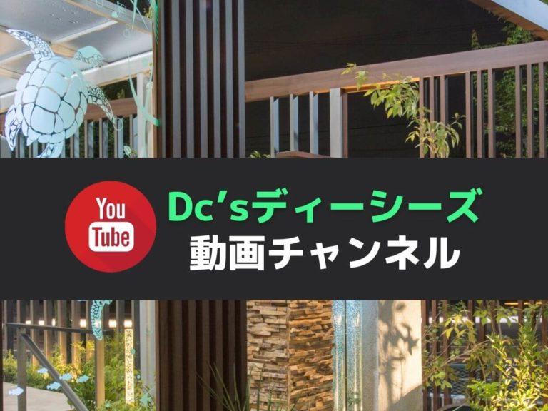 Dc'sディーシーズ動画チャンネル